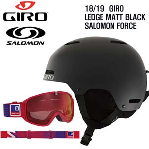 1819시즌 GIRO 헬멧 LEDGE MATT BLACK+1819 SALOMON FORCE RED/UNIV M RED 고글